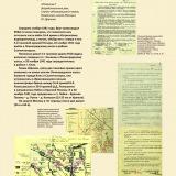 Vystavka-Kraevedov-14