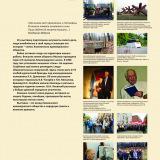Vystavka-Kraevedov-24