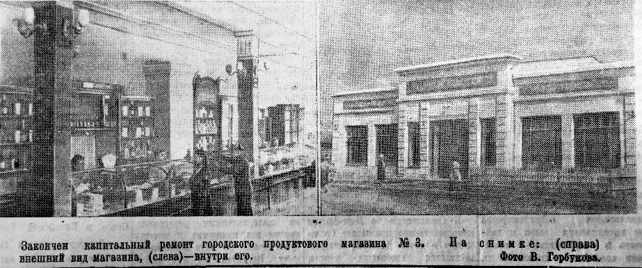 Фото 11. Заметка в газете о ремонте магазина № 3 в 1945 году. Фото из архива О.В. Кирьяновой