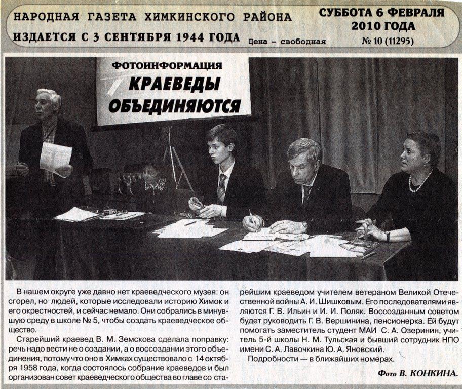 Первое заседание Химкинского краеведческого общества в МБОУ № 5