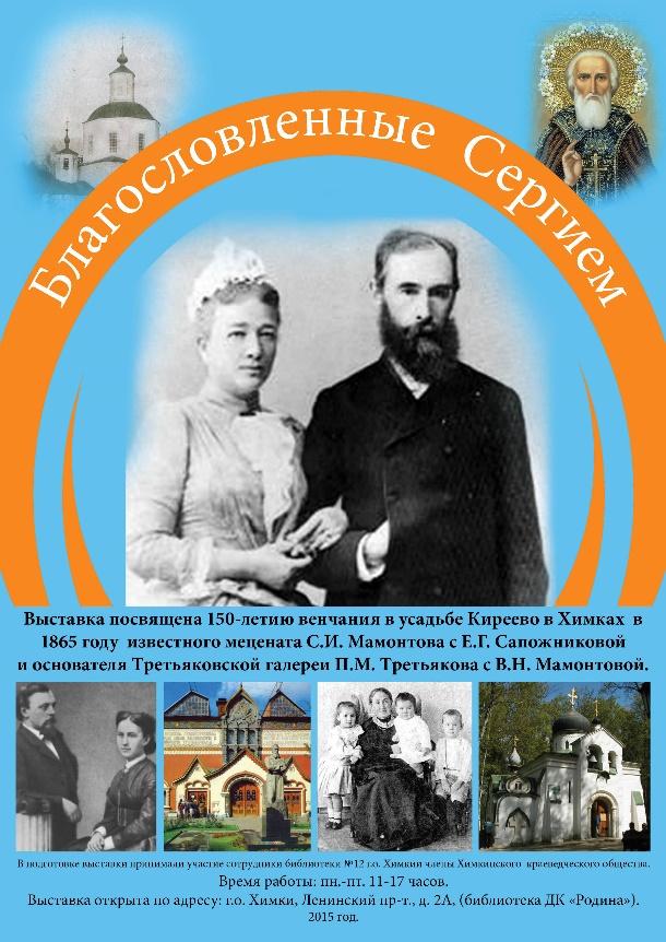 Афиша выставки о семьях Мамонтовых и Третьяковых. 2015 год.