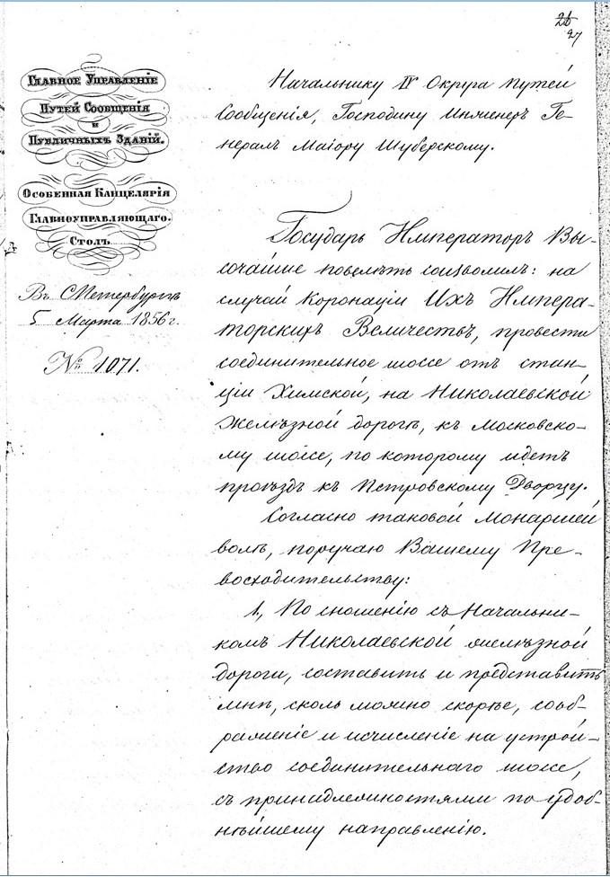 Рис.5 Фрагмент поручения начальнику IV округа Путей Сообщения Господину Инженер Генерал-Майору Шуберскому.