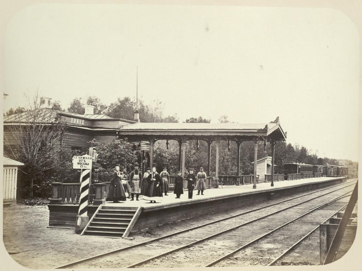 Рис. 7 Станция Химка, фотография 1860-х годов из альбома «Виды Николаевской железной дороги».