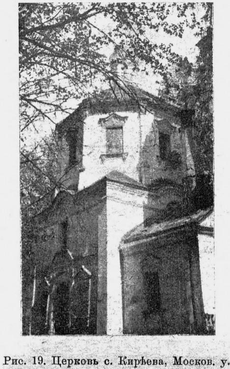 Церковь в Киреево