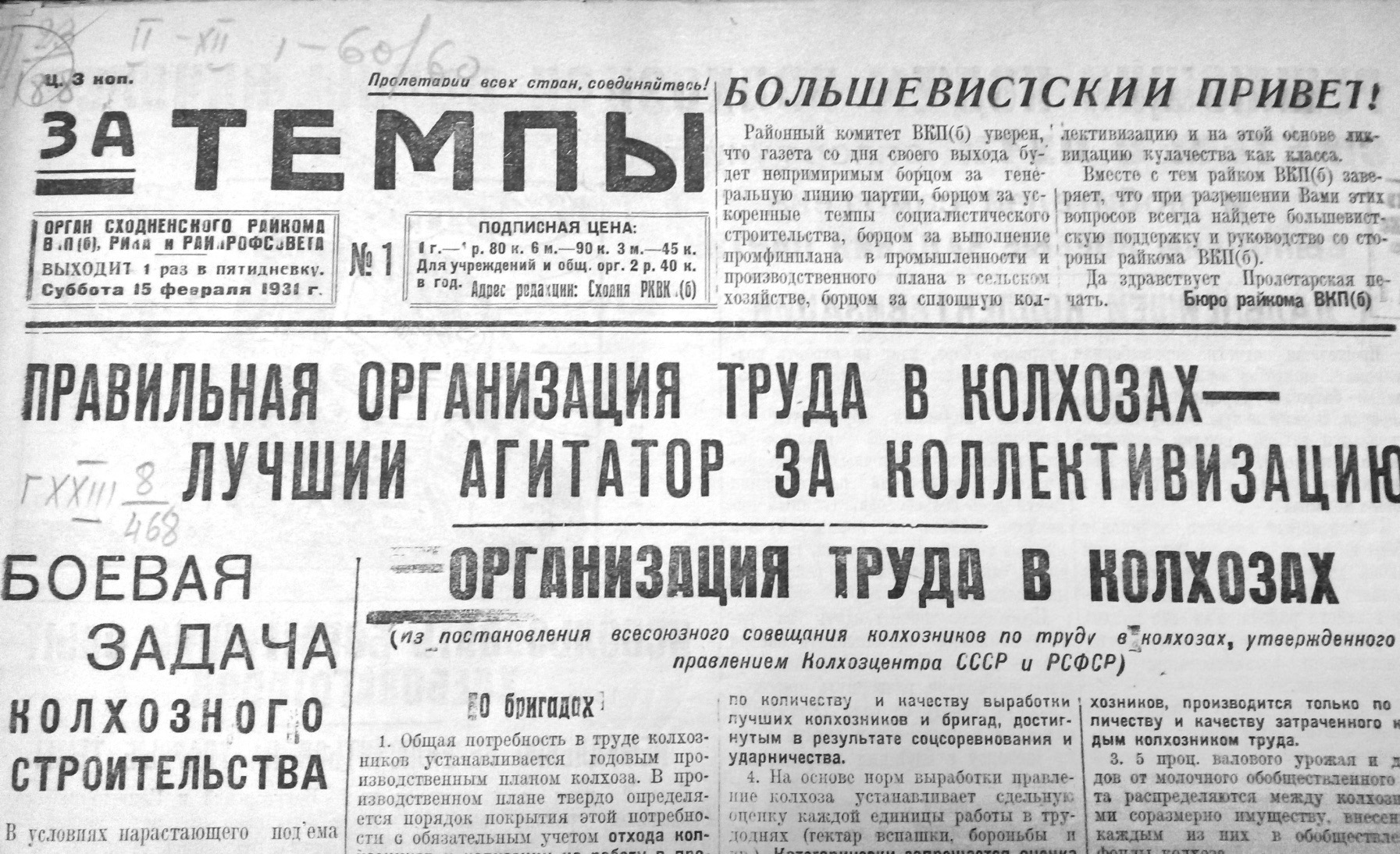 Рис. 1 Первый номер газеты «За темпы»
