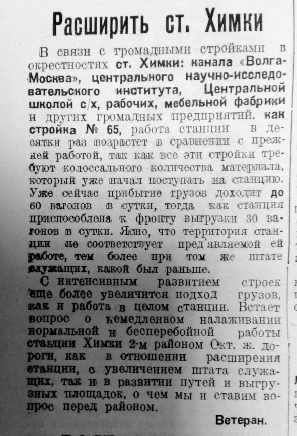 Рис. 3 1932г. №74 от 11 сентября
