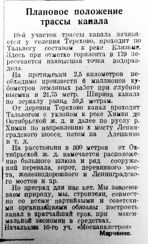Рис. 4 1932г. №75 от 14 сентября