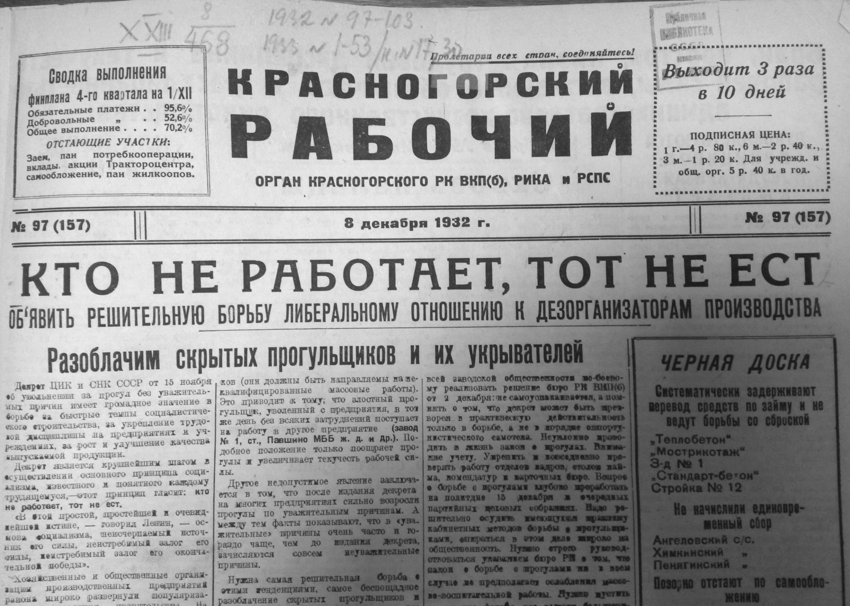 Рис. 5 Первый номер газеты «Красногорский рабочий»