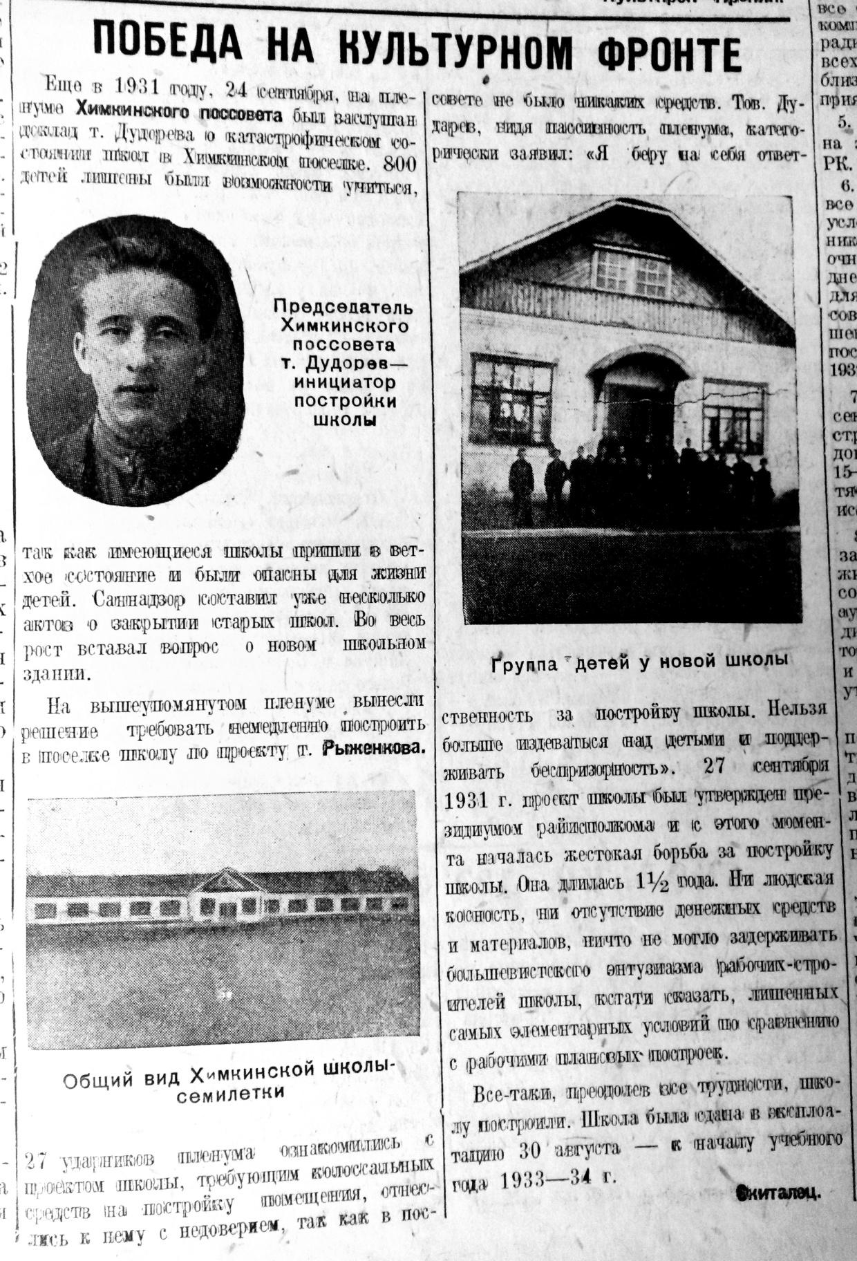 Рис. 6 1933г. №89 от 6 октября