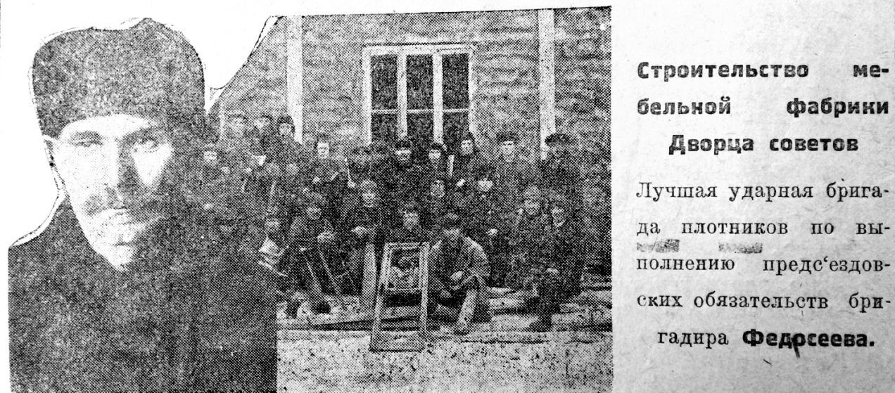 Рис. 7 1934г. №22 от 25 февраля.