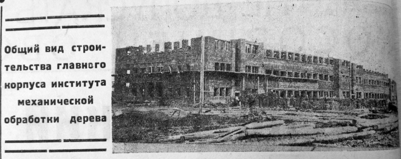 Рис. 8 1934г. №118 от 16 августа
