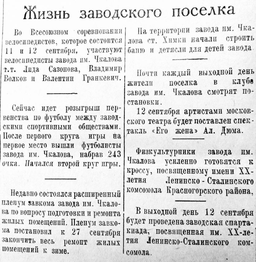 Рис. 13 1938г. №150 от 12 сентября