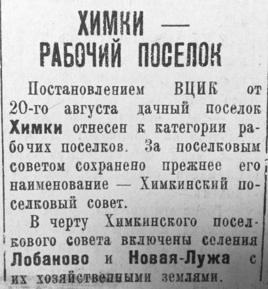 Рис. 12 1936г. №95 от 12 сентября