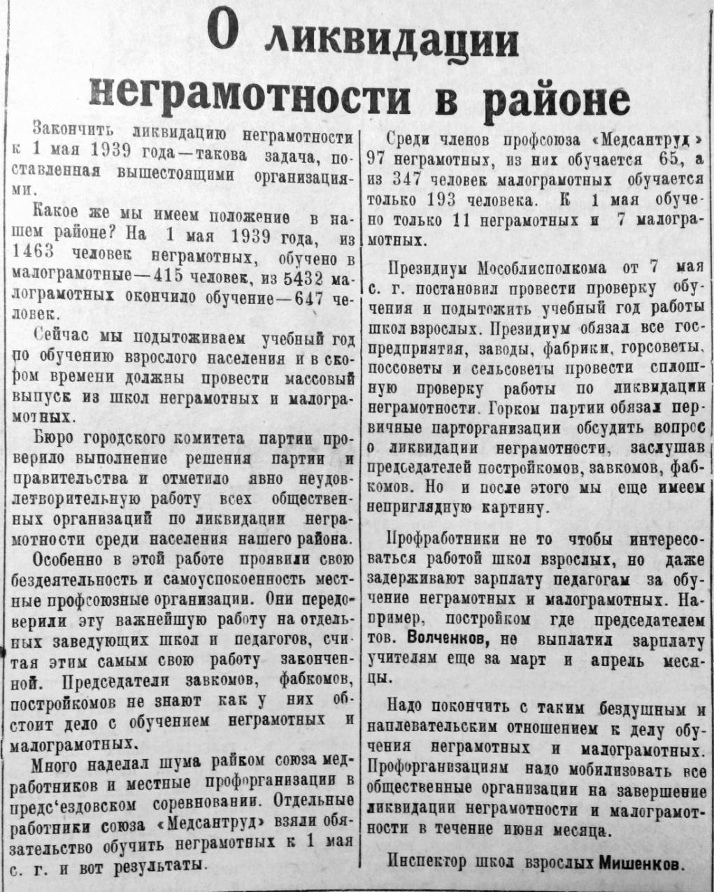 Рис. 17 1939г . №95 от 8 июня