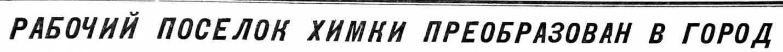Рис. 18 1939г. №55от 1 апреля