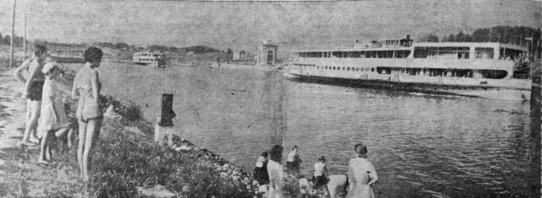 Рис. 22 Замечательные места нашего района. На снимке: вид на канал Москва-Волга возле Химок. 1940 г. №121 от 22 июля.