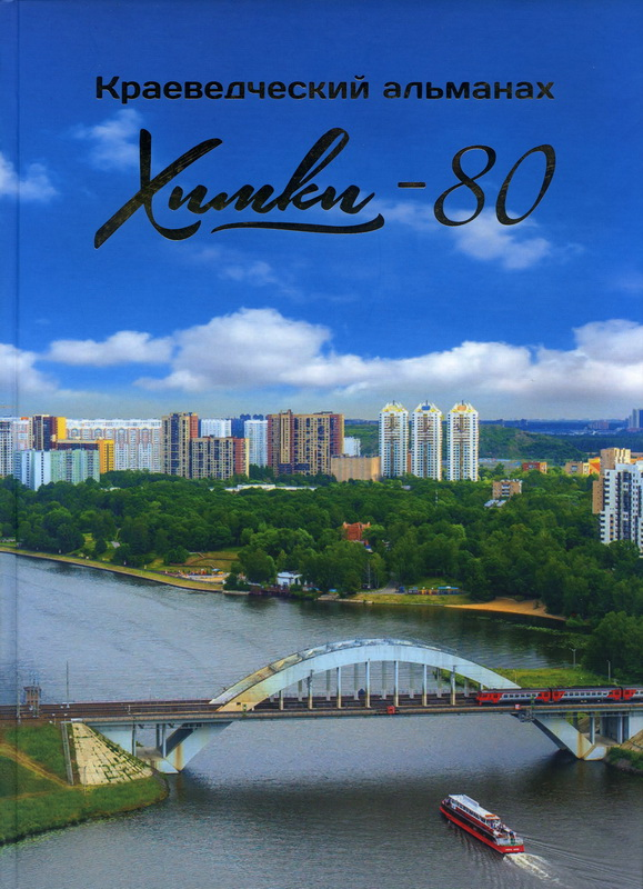 "Краеведческий альманах ""Химки-80"""