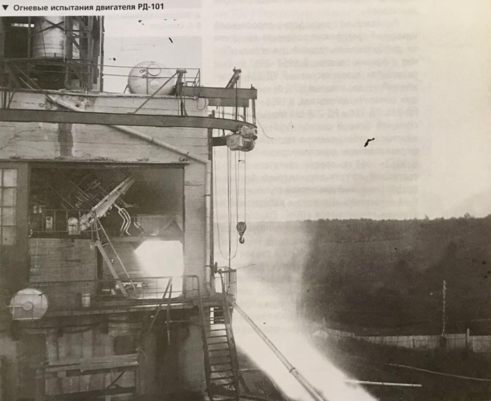 Рис. 3 Огневые испытания двигателя РД-101 на заводском стенде недалеко от Лобанова. Фото из журнала «Новости космонавтики, 2014 г., №5.