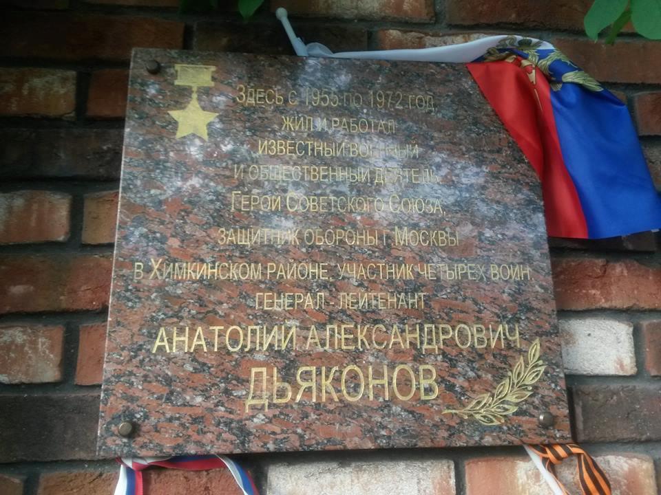Памятная доска генералу А.А.Дьяконову