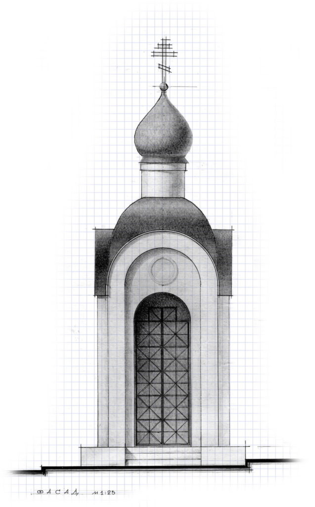 Проект часовни в знак памяти о храме прп. Сергия Радонежского в Киреево. Фасад. Арх. А.Карпов.