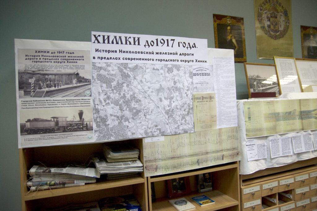 Выставка об истории Николаевской железной дороги