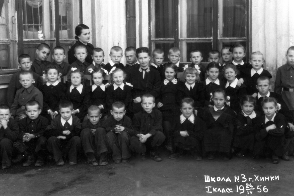Школа №3, 1-й класс, 1956 год. Фото из архива семьи Улановых–Буличевых.