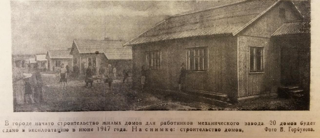 Рис. 4 Фотография из газеты «Сталинский путь», 1947 год, №60 от 23 мая.