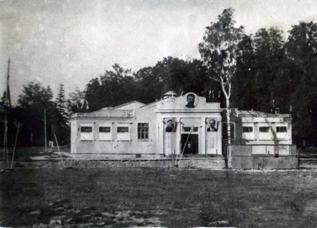 Рис. 8 Клуб имени Чкалова. Фотография из музея школы №5.