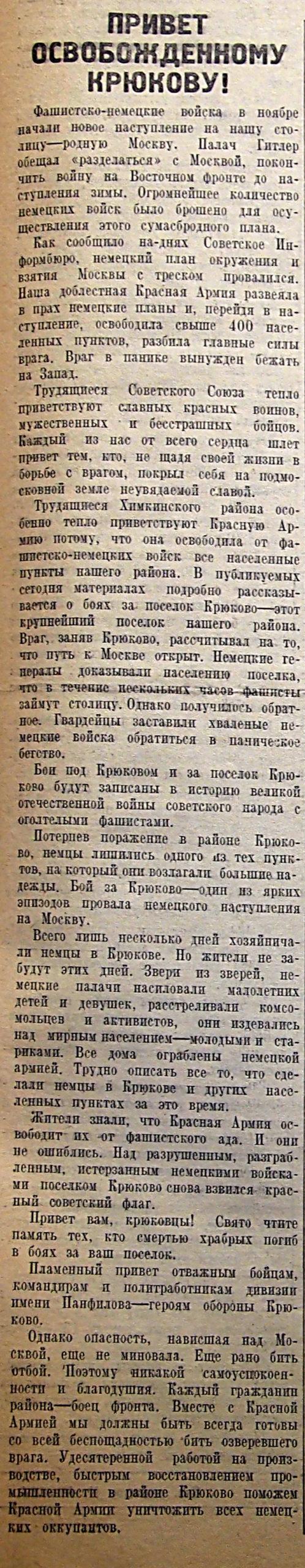 1941-12-17 Сталинский путь п.1 Привет освобождённому Крюкову.jpg