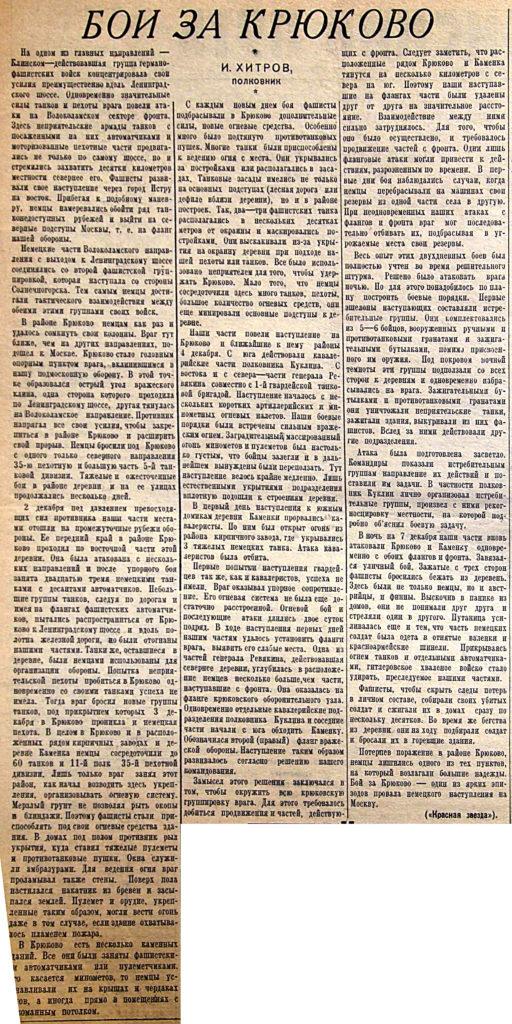 1941-12-17 Сталинский путь п.2 Бои за Крюково