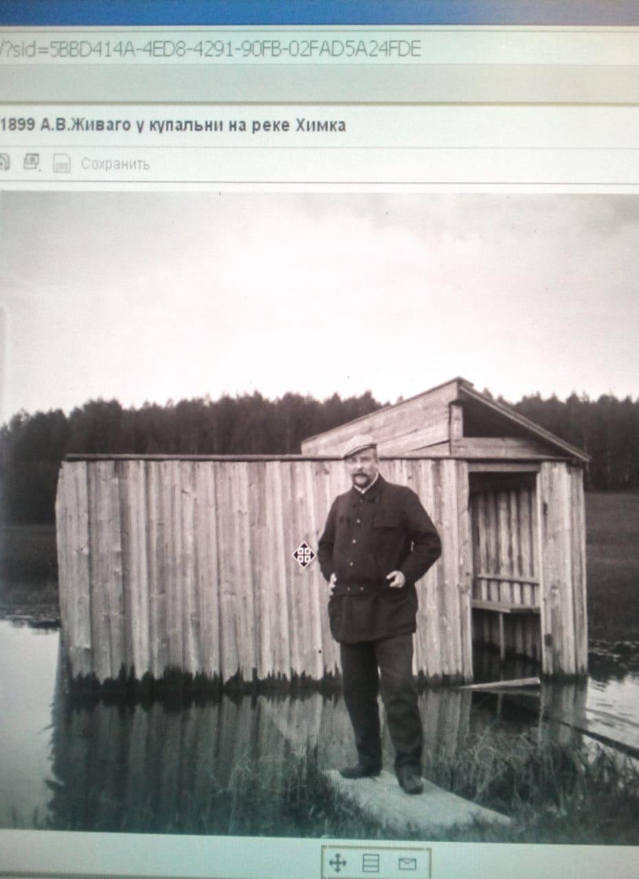 1899 год. Александр Васильевич Живаго в Петровском - Лобанове на фоне купальни