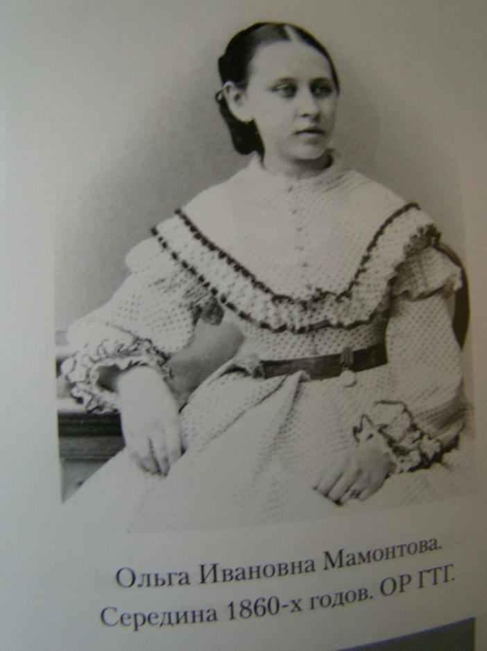 Рис.16. Ольга Мамонтова. 1860-е.