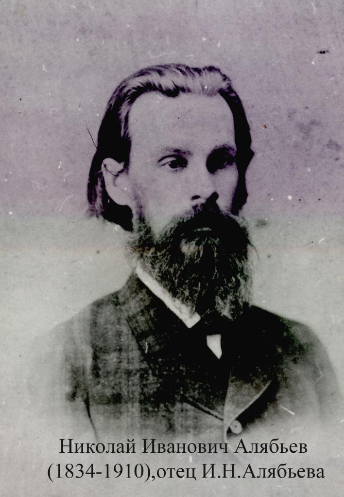 Рис. 21. Николай Иванович Алябьев