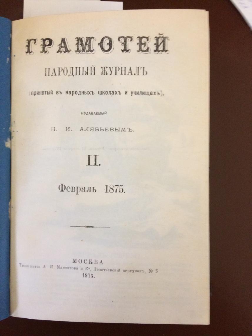 Рис. 23. Журнал «Грамотей»