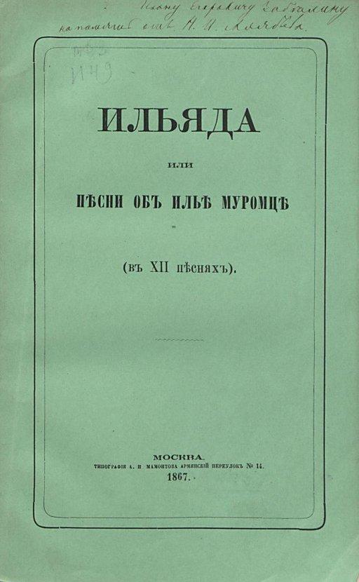 Рис. 24. Книга Н.И. Алябьева.