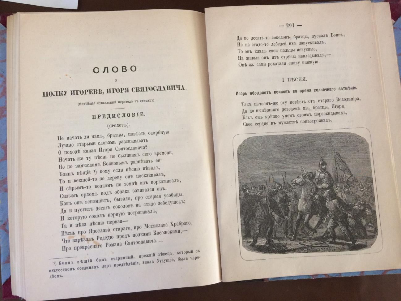 Рис. 25. Разворот книги. «Слово…» в переводе Н.И .Алябьева.