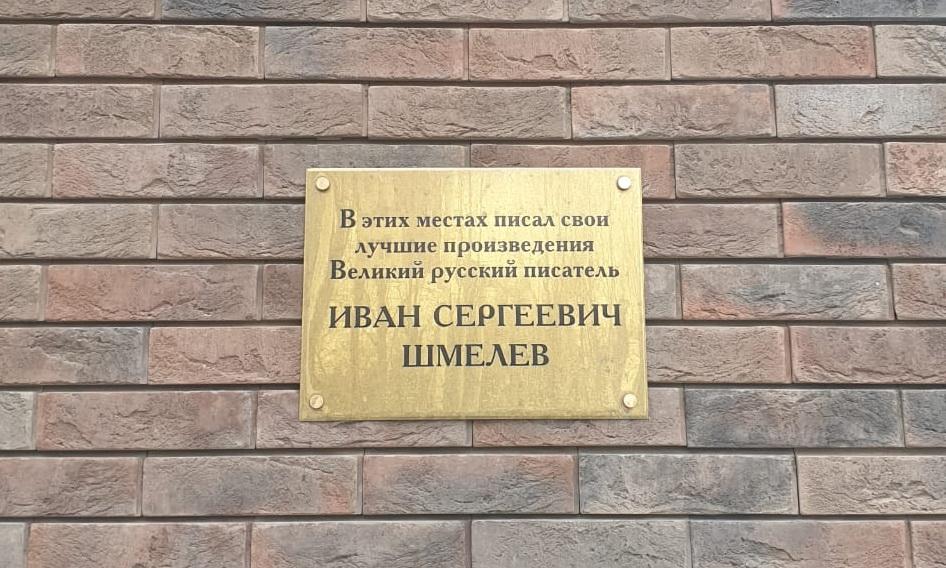 Рис. 7 Табличка на административном здании миниполиса Рафинад. Фото 2020 г.