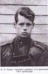 В.К. Рыков – начальник разведки 3 дивизиона 142-й артбригады, 1943 г.
