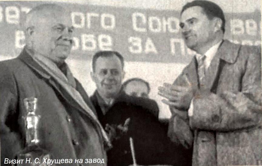 Рис. 5 Н.С. Хрущёв и В.П. Глушко в цехе завода №456 в 1958 году. Фото из газеты «За Родину», 2017г., №10.