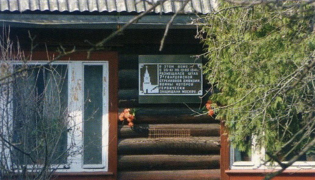 Рис. 1 Мемориальная доска в микрорайоне Сходня