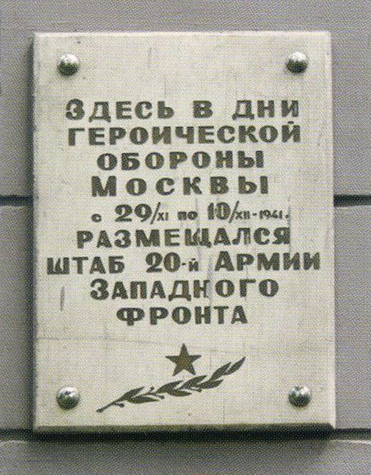 Рис.3 Мемориальная доска на доме № 16