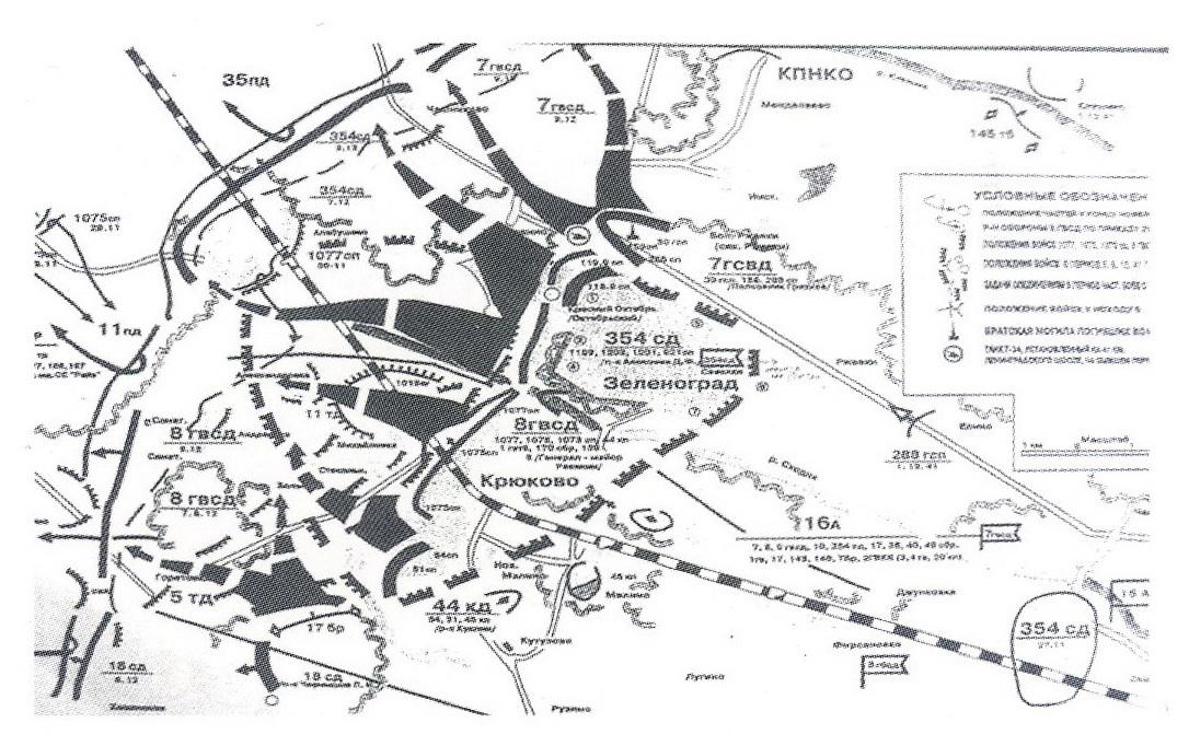 Рис. 4 Карта-схема боевых действий 16-й армии в боях за Крюково. Ноябрь-декабрь 1941 г.