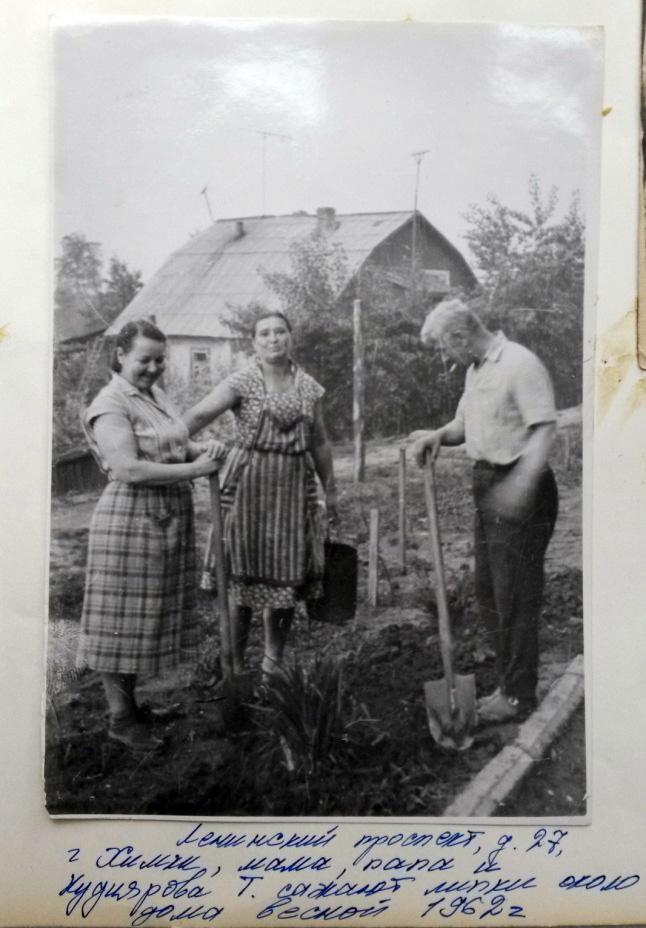 Рис. 9. Город Химки. На заднем плане фотографии виден частный дом, стоявший на склоне правого берега речки Химка, севернее домов 25, 27 Ленинского проспекта. Фотография из семейного архива.